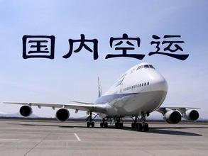 资讯北京空运到丽江多少钱一公斤