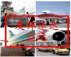 资讯北京空运到大庆多少钱一公斤